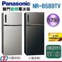 【信源】579公升 Panasonic國際牌變頻雙門電冰箱 NR-B589TV / NRB589TV *24期零利率分期*