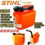 STIHL 5公升 德國汽油桶 儲油桶 加油桶 備用油桶 完全密封式 不會飄出油味 散裝煤油容器