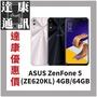【達康通訊】ASUS ZenFone 5 (ZE620KL) 6.2吋 64G 1200萬畫素 雙卡 八核心