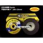 正日本關東 Kanto 平面 砂布輪 4/100mm 單片 砂輪機用 木頭 木材 研磨 拋光 砂輪片