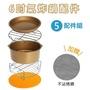 杜邦塗層 6吋黃金豪華版氣炸鍋配件5件組 通用款 贈不沾烤盤網(氣炸鍋配件 通用款 304不銹鋼 易沖洗)