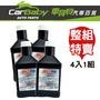 【車寶貝推薦】AMSOIL 5W50 機油 (四瓶)