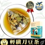 台灣茶人 纖纖清新刀豆茶3角茶包盒裝(7入)
