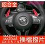 運動化 MAZDA 馬自達 換檔撥片 快撥 改裝 換檔 Mazda3 Mazda6 CX3 CX5 CX7 CX9 CX