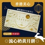 【香港美心】流心奶黃月餅(45g*8顆)