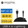 mophie PRO cable USB-A to Lightning 3M 傳輸充電線