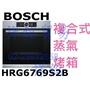 祥銘BOSCH複合式蒸氣烤箱HRG6769S2B不鏽鋼色請詢價