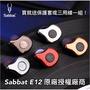 送三用充電線或保護套 現貨《C101》原廠授權 NCC認證 Sabbat 魔宴 E12 藍牙無線耳機 藍芽耳機 品牌