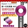 【現貨】新款第三代Dyson Supersonic吹風機 HD03 【新增柔和风嘴】 恒温护发 过热保护 支持專櫃驗貨