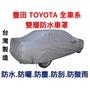 ~綠茶~ 豐田 TOYOTA 雙層防水車罩 SIENTA CH-R 防水 汽車車罩 休旅車罩 汽車套 車衣