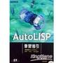 AutoLisp學習導引