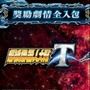 NS Switch 超級機器人大戰T 獎勵劇情全入包 香港 eShop DLC 任天堂 繁體中文 NS eShop