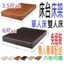 雙層床上下舖床架床台床頭櫃單人床雙人床3.5尺床6尺床寢具免組裝傢俱臥房傢俱沙發床實木傢俱套裝傢俱新家布置