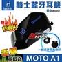 【現貨免運】id221 MOTO A1 機車藍芽耳機 安全帽藍芽耳機 騎士全罩半罩適用【禾笙科技】