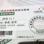 高鐵台北台中乘車券- 標準車廂對號座