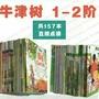 【目前最新,品質最好版本】小達人點讀 牛津閱讀樹第1-2階157本