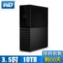 WD My Book 10TB 3.5吋外接硬碟/USB3.0/256位元AES硬體加密功能/3年保 (WDBBGB0100HBK)