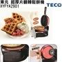 TECO鬆餅機