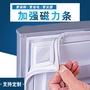 美的冰箱密封條門膠條門封條磁性膠條密封圈磁條吸條冰箱配件通用梦憶