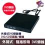 外接式燒錄機/極致輕薄/USB 2.0/黑色/外接式光碟機/可讀CD/DVD/燒錄DVD/燒錄機/筆電 光碟機/隨插即用