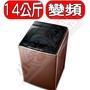 《可議價》Panasonic國際牌【NA-V150GB-PN】15kg變頻直立洗衣機