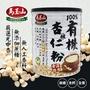 【馬玉山】100%有機杏仁粉(600g)