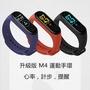 M4 智能手環 多功能運動手環 智能手錶 心率監測 防水 高品質 鬧鐘 信息提醒 電子手環 手錶 智能手環