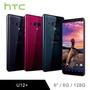 HTC U12+ 6GB/128GB 6吋八核雙卡機 (贈保護套等3好禮)