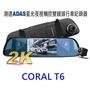 【限時優惠附32G 】CORAL T6 測速ADAS星光夜視 觸控雙鏡頭行車記錄器
