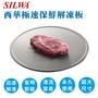 SILWA西華極速保鮮解凍板