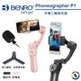 BENRO百諾 P1 手機三軸穩定器+百諾RAMC2麥克風