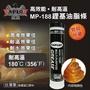 中油一哥【耐高溫黃油】APLO高效能 耐高溫黃油條、鋰基黃油條、牛油條,PP管,397公克【耐溫180°C】