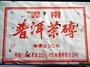 [老排的收藏]~~普洱飲品~1996年江城青磚/方茶/茶葉.250g