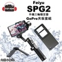 Feiyu 飛宇 SPG2 三軸穩定器 + GoPro夾板 【台南-上新】 手機穩定器 防水 穩定器 FY 公司貨