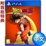 【網購獨享優惠】【預購】PS4遊戲 七龍珠Z 卡卡洛特 (Dragon Ball Z: Kakarot)-中日文版