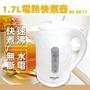 (新春尾牙特賣,限量優惠)PANASONIC國際牌1.7L電熱快煮壺 NC-GK1T,保固一年