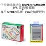 現貨中日規 超任SFC 任天堂經典迷你 SUPER FAMICOM 超級任天堂含專用EVA收納硬殼包組合 【魔力電玩】