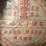 2005年鴻泰昌 熟餅