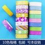 滿200台幣出貨 兒童益智韓國創意DIY金粉金蔥膠帶 彩色閃光膠帶DIY手工裝飾貼紙 10色/桶