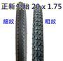 《意生》正新輪胎 20 x 1.75 細紋 / 粗紋外胎 20*1.75 全新外胎 腳踏車輪胎\