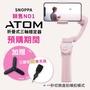 (預購)Snoppa Atom 全世界最小的三軸穩定器 原廠公司貨 預購期間買就送三腳架+麥克風