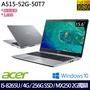 Acer A515-52G-50T7 15.6吋i5-8265U四核256GB SSD效能MX250獨顯輕薄筆電
