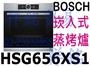 祥銘BOSCH 60公分蒸烤爐HSG656XS1不鏽鋼色請詢價