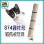 寵物FUN城市│ S74圓柱形貓抓板玩具 (麻繩制,寵物玩具,貓咪玩具)