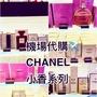 機場代購 免稅店 CHANEL 小香系列 香水 香精 身體乳系列
