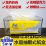抽取式面紙盒 水晶衛生紙盒 透明面紙盒 壓克力面紙盒 壁掛式衛生紙架 衛生紙盒 面紙盒「九五居家」