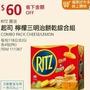 🎉現貨!Ritz麗滋 起司+檸檬三明治餅乾綜合組 每包118公克 各4包 共8包入/組-吉兒好市多COSTCO代購