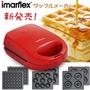 日本【imarflex伊瑪】三合一活力點心機 IW-735 (鬆餅機) 加碼送料理秤