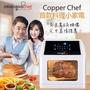 美國Copper Chef 10L大容量旋轉式全能氣炸烤箱