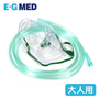【醫技】氧氣面罩組 氧氣面罩噴霧組 大人 EG-1106